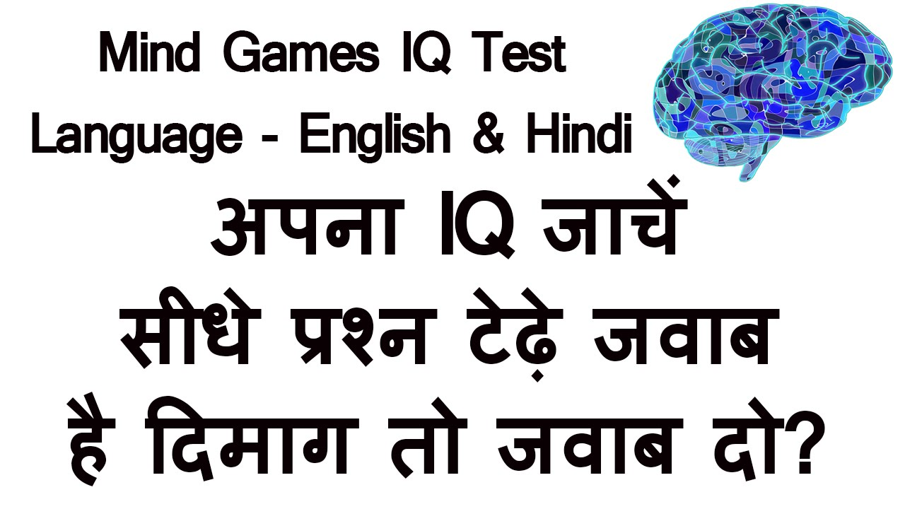 Brain games emotional intelligence test mind power in hindi
