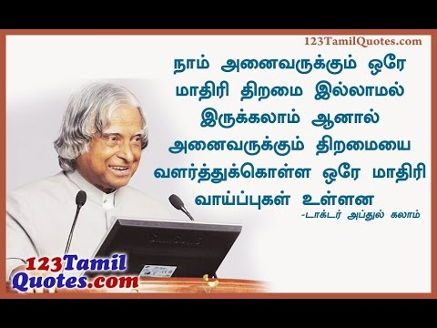 Positive thinking in tamil ▻ Positive thinking tamil videos
