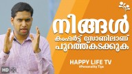 personality development tips in malayalam